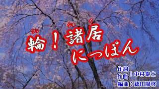 新曲『輪!諸居にっぽん』細川たかし カラオケ 2018年6月15日発売