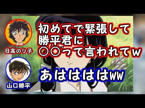 【コナン】山口勝平 日高のり子 アニメ犬夜叉当時の収録裏話