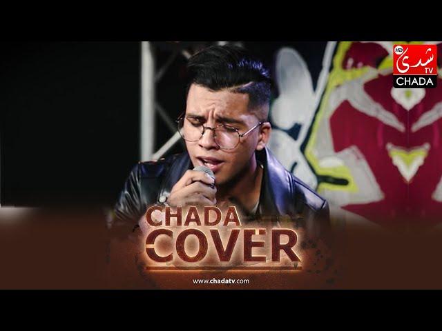 CHADA COVER : Ilias Lamahdar