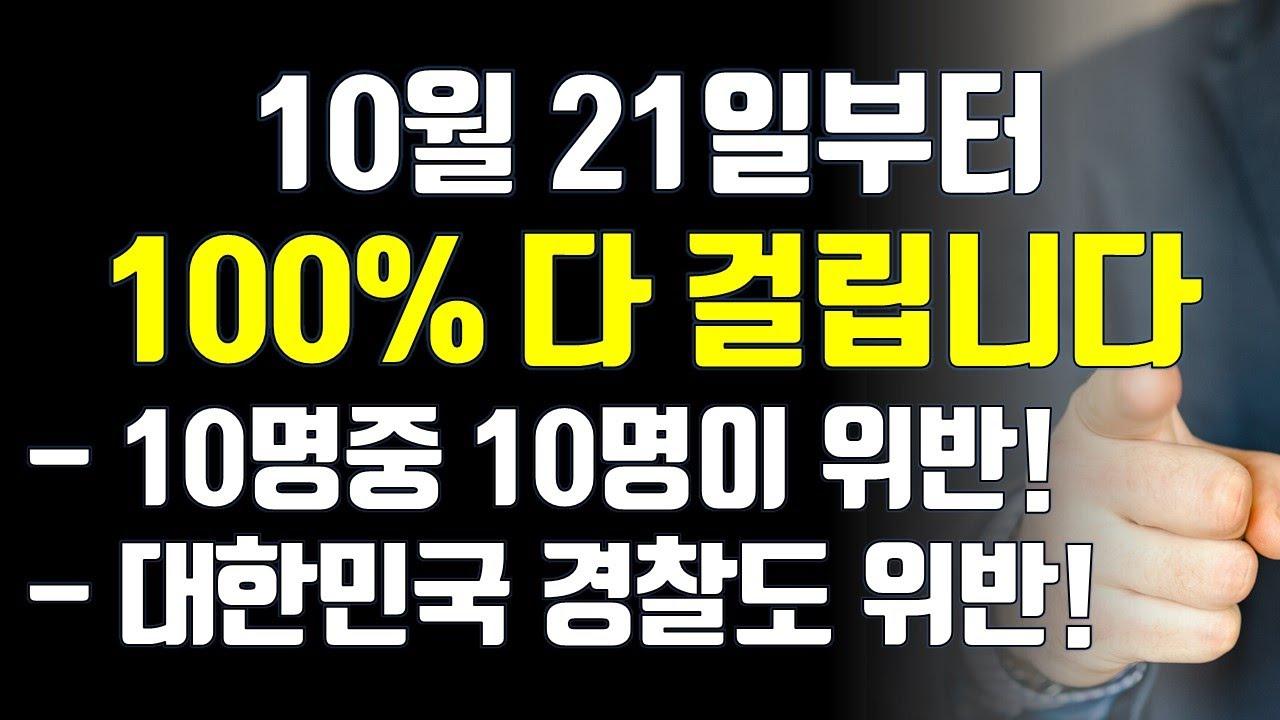 10월 21일부터 100% 다 걸립니다. 10명중 10명 모두 위반하고 경찰도 위반합니다.