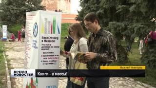 Александровский сад в Нижнем Новгороде стал общегородской площадкой для чтения книг