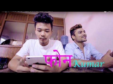 फोन कुमार Phone Kumar Nepali Short Comedy Film 2017