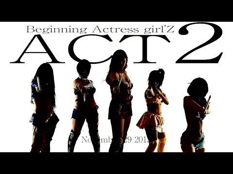 リングで闘う女優たち 「Actress Girl'Z(アクトレスガールズ)」