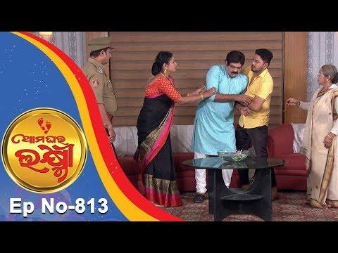 Ama Ghara Laxmi   Full Ep 813   13th Dec 2018   Odia Serial – TarangTV thumbnail
