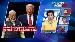 ട്രംപിന്റെ ആദ്യ ഇന്ത്യ സന്ദര്ശനം; 'നമസ്തേ ട്രംപ്' നമുക്കെന്ത് തരും? |Counter Point