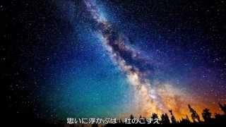 旅愁(更け行く・・・) うた:由紀さおり・安田祥子 作詞:犬童球渓(...