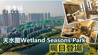 Publication Date: 2019-12-26 | Video Title: 【新盤全面睇】Wetland Seasons Park比鄰濕