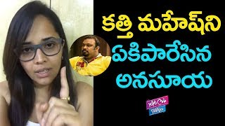 Anasuya Sensational Comments on Kathi  Mahesh |...