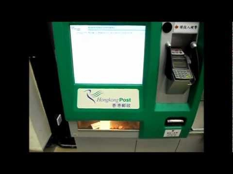 香港郵政自助郵政服務站的操作(1) - YouTube