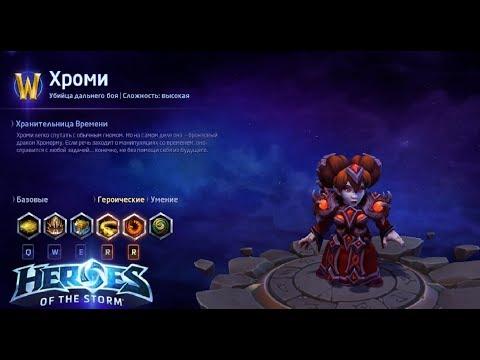видео: heroes of the storm/Герои шторма. pro gaming. НОВАЯ / new Хроми. Билд на Песчаный вихрь.