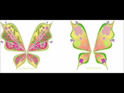 Винкс настоящие и не настоящие крылья биливикс