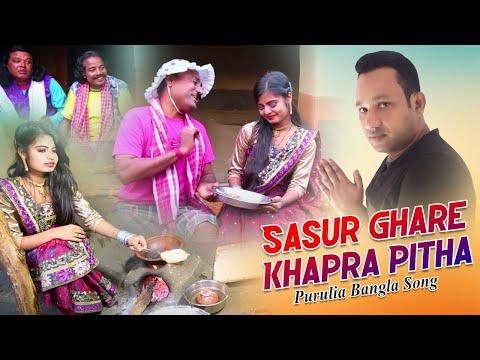 Sasur Ghare Khapra Pitha | Purulia Song 2019 | Bangla Comedy Video | Shilpi Prabir - Sahish