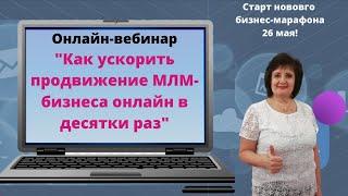 ✨Как ускорить продвижение МЛМ-бизнеса онлайн в десятки раз, испоользуя видео маркетинг!