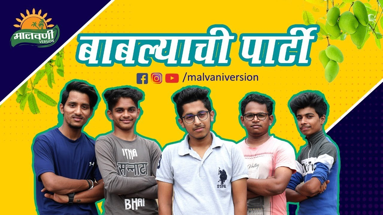 Malvani Version | Bablyachi Party | बाबल्याची पार्टी |#epi23|malvani comedy video 2020