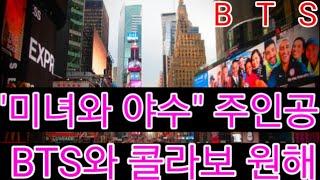 "[BTS 방탄소년단]  ""미녀와 야수"" 주인공  ""BTS와 콜라보 원해""  (A Hollywood star wants to collaborate with BTS)"