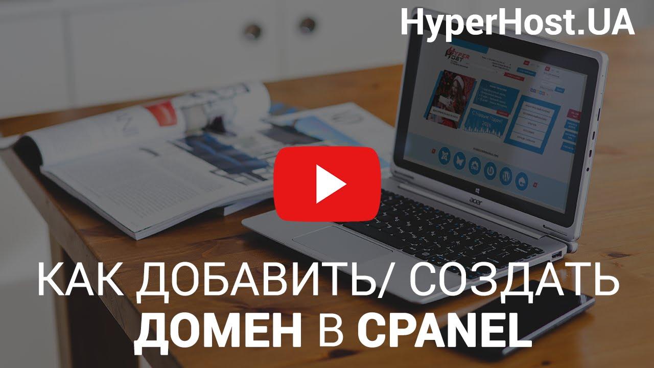 Как добавить/cоздать домен в панели управления cPanel на HyperHost