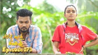 Rooda Thune Manamali | Episode 74 - (2018-07-11) | ITN Thumbnail