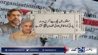 Nawaz Sharif created dispute within PML-N   24 News HD