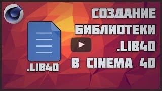 Cinema 4d туториал - Создание библиотеки lib4d