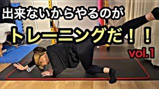【宅トレ】出来ないからやるのがトレーニングだ!!vol.1《体幹、腹筋割りチャレンジ》