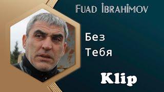 Download Фуад Ибрагимов - Без Тебя (  Клип  2016 ) Mp3 and Videos