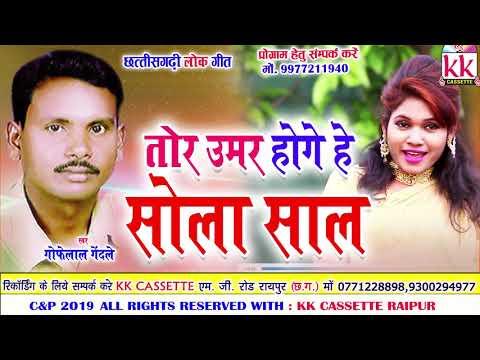 Gofelal Gendale | Cg Song | Tor Umar Hoge He Sola Sal | New Chhatttisgarhi Geet | 2019 | KK CASSETTE