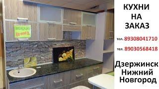 Кухни под заказ из пластика в Дзержинске(, 2015-07-15T07:04:11.000Z)
