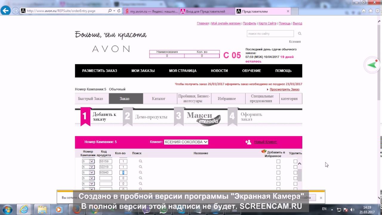 Avon ru repsuite order entry купить косметику люмене в москве