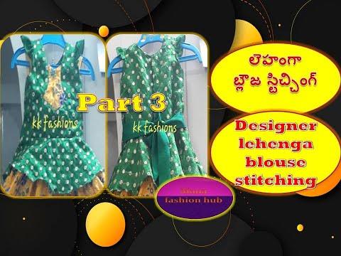 lehenga blouse | stitching | langa | cap sleeves | part 3 | mana hub