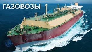ГАЗОВОЗЫ - LNG \u0026 LPG CARRIERS