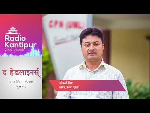 The Headliners interview with Gokarna Bista | Journalist Madhusudan Panthi | 22 September 2017