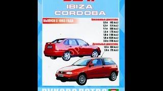 Руководство по ремонту SEAT IBIZA / CORDOBA