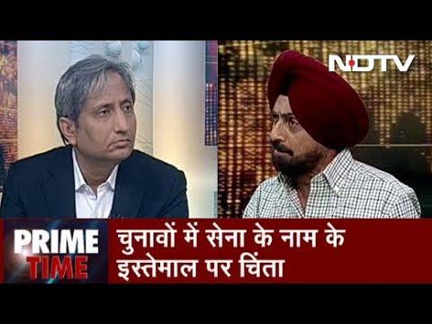 Prime Time With Ravish Kumar, April 16, 2019 | चुनाव प्रचार में सेना के नाम का इस्तेमाल क्यों?