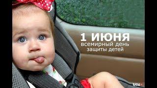 С Днем Защиты детей!!**!!