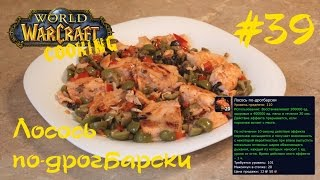#39 Лосось по дрогбарски - World of Warcraft Cooking Skill in life - Кулинария мира Варкрафт