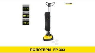 видео Что полировать полотером Karcher FP 303