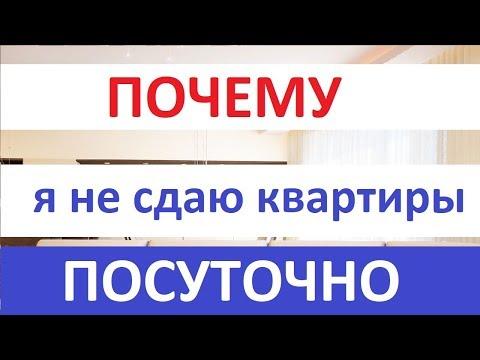 ПОЧЕМУ Я НЕ СДАЮ КВАРТИРЫ ПОСУТОЧНО? Канал о недвижимости Москвы и России Записки агента