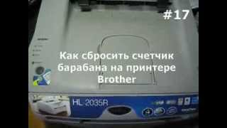 Как отключить (сбросить) механический счетчик барабана brother DR-2085(Это нужно сделать обязательно, если у вас принтер brother. Этот метод обеспечить длительную работу барабана..., 2014-03-12T18:09:15.000Z)