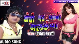 ढ ढ पर चटन मलइय Vinod Bedardi Bhatar Milal Ba Mast New Bhojpuri Song 2017