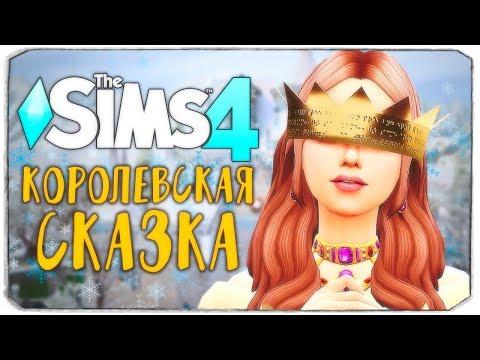КОРОЛЕВСКАЯ СКАЗКА - THE SIMS 4 (MACHINIMA/МАШИНИМА) thumbnail