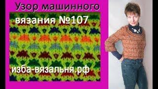 Узор машинного вязания № 107 от Н. Некрасовой