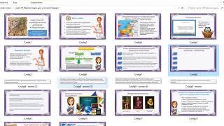 Интерактивное задание как элемент объяснения учебного материала