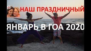 Наш праздничный январь в Гоа 2020
