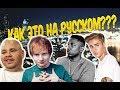 David Guetta All The Way Up перевод
