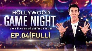 HOLLYWOOD GAME NIGHT THAILAND S.2 | EP.4 [FULL] เก้า,ดีเจนุ้ย,แจ๊ค VS ดาว,จียอน,แทค | 15 ก.ย. 61
