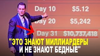 31 день и Вы больше НИКОГДА не будете прежними. ЭТО то что знают миллиардеры и не знают бедные