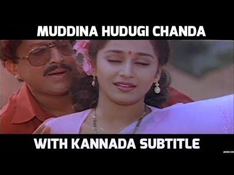 Muddina Hudugi Chanda Song With Kannada Subtitle || Dr. Vishnuvardhan,Bindiya