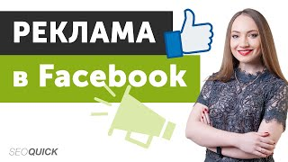 реклама в Facebook: С чего начать и советы по настройке