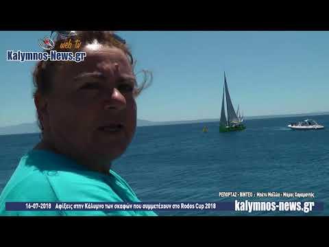 16-7-2018 Από τις αφίξεις στην Κάλυμνο των σκαφών που συμμετέχουν στο Rodos Cup 2018