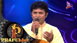 P for Prafulla | Bhuja Tale Mote Rakha Mahabahu | Odia Song by Mahaprasad Kar | Tarang Music